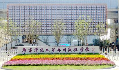 南京师范大学苏州实验学校